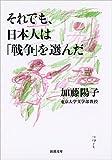 「それでも、日本人は「戦争」を選んだ (新潮文庫)」販売ページヘ