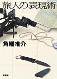 「旅人の表現術」販売ページヘ