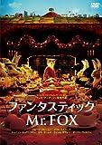 ファンタスティックMr.FOX スペシャル・プライス [DVD]