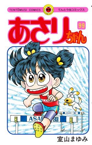 あさりちゃん 99 (てんとう虫コミックス)