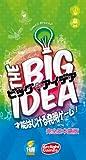 ビッグ・アイデア 完全日本語版