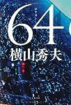 64(ロクヨン) (文藝春秋)