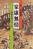 家康無情—結城秀康の生と死 (1983年)