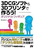 3DCGソフト&3Dプリンターで作ろう! オリジナル・フィギュア