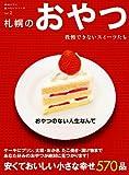 札幌のおやつ 〔我慢できないスイーツたち。安くておいしい小さな幸せ570品〕