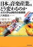 日本の音楽産業はどう変わるのか―ポストiPod時代の新展開