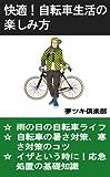快適!自転車生活の楽しみ方