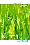 The Kappa Child (Fiction)
