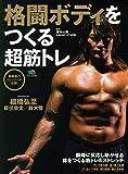 格闘ボディをつくる超筋トレ (エイムック 3168)
