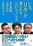「いま、〈日本〉を考えるということ (河出ブックス)」販売ページヘ