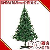 カナディアン パイン クリスマス ヌードツリー/グリーン 90cm デコレーション/飾りつけ/装飾/飾り