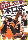 レスリングが、総合格闘技がメキメキ強くなる これが「木口式トレーニング」だ!!(DVD付) (スポーツ新基本)