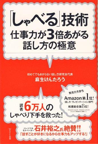 できるビジネスマンに共通する「トーク術」 合言葉は「ヒナグホマ」?:『「しゃべる」技術』 2番目の画像