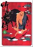 竹光侍 7 (BIG SPIRITS COMICS SPECIAL)