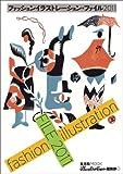 ファッションイラストレーション・ファイル2011 [ムック] / 玄光社 (刊)