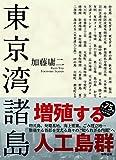 「東京湾諸島」販売ページヘ