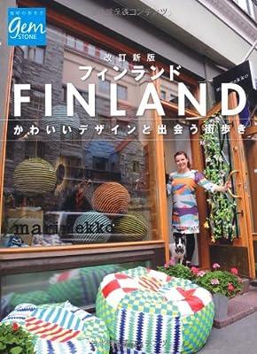 改訂新版 フィンランド かわいいデザインと出会う街歩き (地球の歩き方GEM STONE)