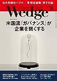 Wedge (ウェッジ) 2016年 3月号 [雑誌]