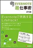 Evernoteにあったらいいな、の機能
