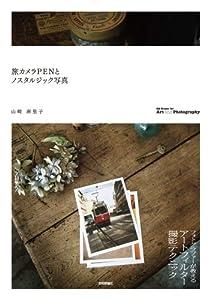 旅カメラPENとノスタルジック写真 ~フォトグラファーが教えるアートフィルター撮影テクニック (Books for Art and Photography)