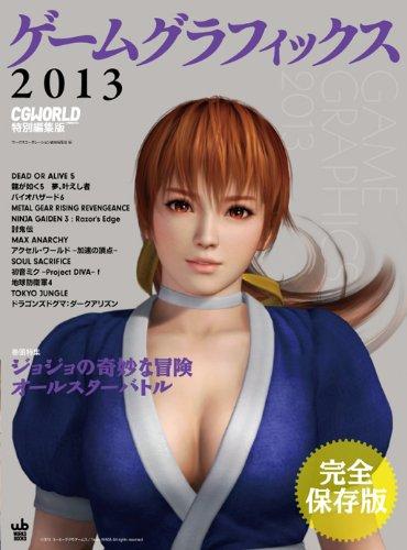 ゲームグラフィックス 2013 CGWORLD特別編集版 (Works books)