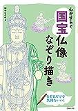 「心やすらぐ 国宝仏像なぞり描き」販売ページヘ