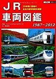 JR車両図鑑 (JTBの交通ムック)