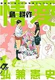 情愛 島耕作 (モーニングコミックス)
