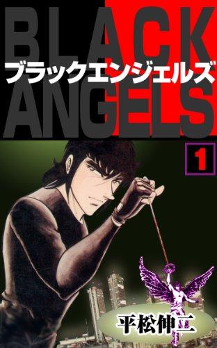ブラック・エンジェルズ1 (グループゼロ)