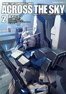 [葛木ヒヨン] 機動戦士ガンダム U.C.0094 アクロス・ザ・スカイ 第01-02巻