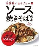 ソース焼きそばの本 (プレジデントムック dancyu)