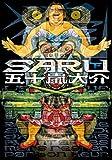 SARU 下 (IKKI COMIX)