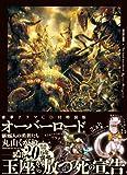 オーバーロード4 蜥蜴人の勇者たち【ドラマCD付特装版】