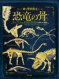 「骨の博物館3 恐竜の骨 (骨の博物館 3)」販売ページヘ