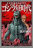 日本特撮映画師列伝 ゴジラ狂時代 新装版