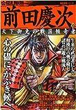 前田慶次―天下御免の戦国傾奇者 (歴史群像シリーズ)