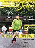 ランニングマガジンクリール 2015年 10 月号 [雑誌]