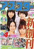 月刊コミックアーススター 2011年 04月号 [雑誌]