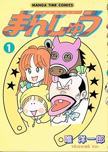 まんしゅう 1 (まんがタイムコミックス)