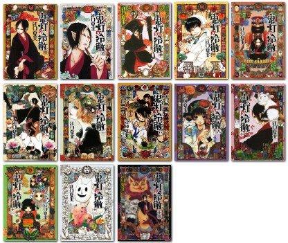 鬼灯の冷徹 コミック 1-13巻セット (モーニングKC)