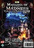 マンション・オブ・マッドネス拡張セット 死が二人を分かつまで 完全日本語版
