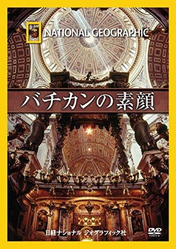 ナショナル ジオグラフィック バチカンの素顔 [DVD]