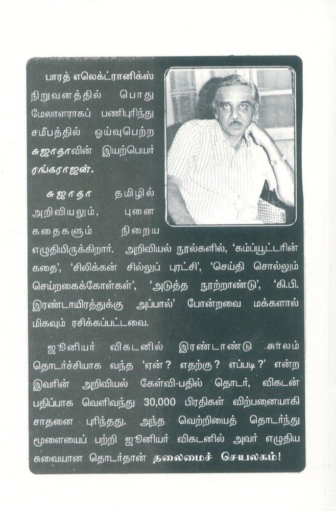 Kannadasan Novels Tamil Pdf