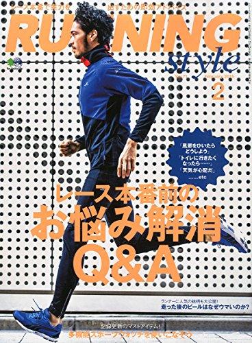 Running Style (ランニング・スタイル) 2015年 02月号