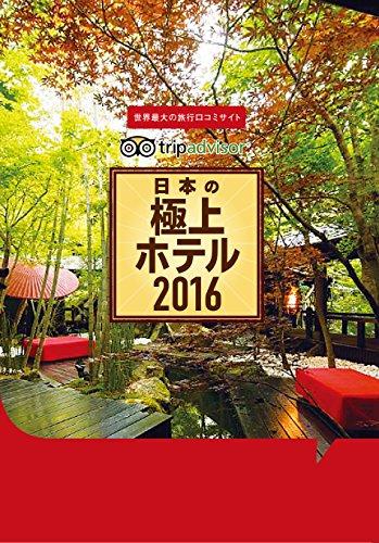 日本の極上ホテル2016