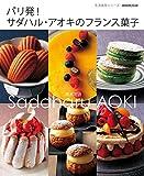 パリ発!  サダハル・アオキのフランス菓子 (生活実用シリーズ)