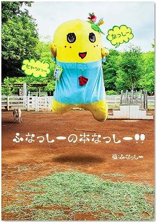 ふなっしーの本なっしー!!