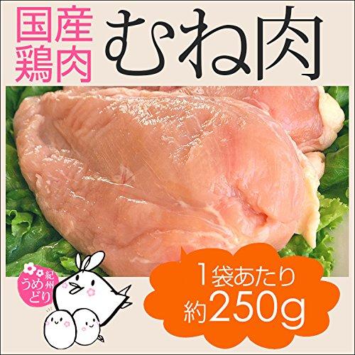 チキンナカタ 鳥肉 鶏肉 ムネ 肉 【 国産鶏肉 】新鮮 鳥 和歌山県産 産地直送 紀州 ( 銘柄 鶏 ) 250g 【 冷蔵 】