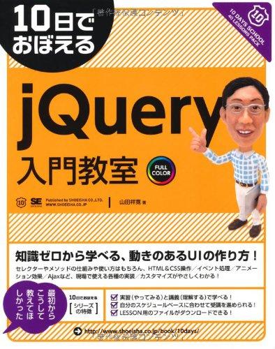 10日でおぼえる+jQuery入門教室