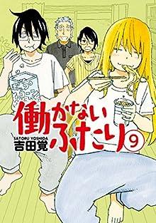[吉田覚] 働かないふたり 第09巻